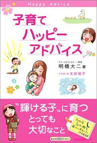子育てハッピーアドバイス,子育て,本,おすすめ