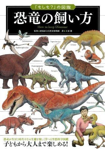 「もしも?」の図鑑 恐竜の飼い方,恐竜,図鑑,