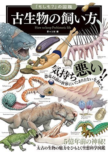 「もしも?」の図鑑 古生物の飼い方,恐竜,図鑑,