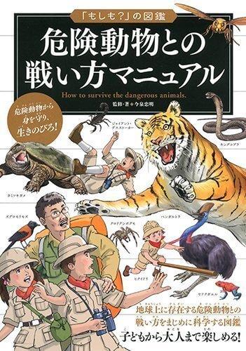 危険動物との戦い方マニュアル (「もしも?」の図鑑),恐竜,図鑑,