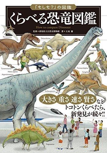 「もしも?」の図鑑 くらべる恐竜図鑑,恐竜,図鑑,
