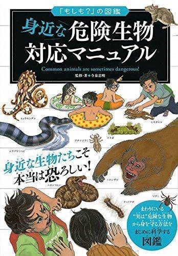 「もしも?」の図鑑 身近な危険動物対応マニュアル (「もしも?」の図鑑),恐竜,図鑑,