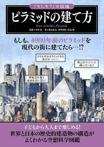 ピラミッドの建て方 (「もしも?」の図鑑),恐竜,図鑑,