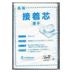 コスモ 高級接着芯 【薄手】100㎝×2M,リボンゴム,作り方,