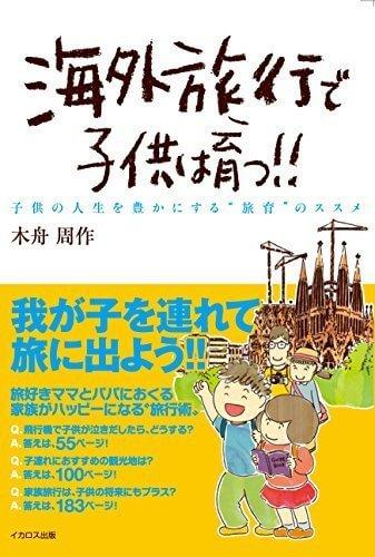 """海外旅行で子供は育つ!! (子供の人生を豊かにする""""旅育,子連れ,海外旅行,"""