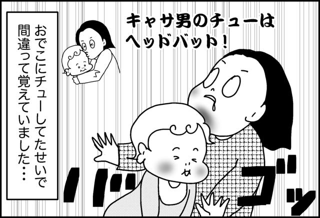 頭突きされるママ,KISS,