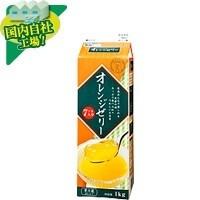 オレンジゼリー,節約,食費,