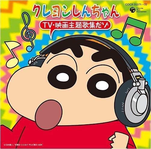 クレヨンしんちゃん TV・映画 主題歌集だゾ,クレヨン,しんちゃん,大好き