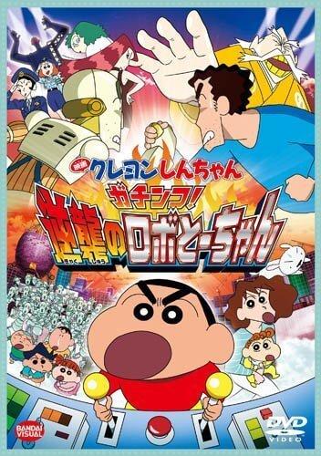 映画 クレヨンしんちゃん ガチンコ! 逆襲のロボとーちゃん [DVD] ,クレヨン,しんちゃん,大好き