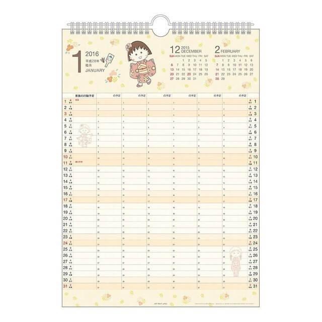 A.P.J. 家族カレンダーM ちびまる子ちゃん 2016年 カレンダー 壁かけ ,ちびまる子,ちゃん,人気