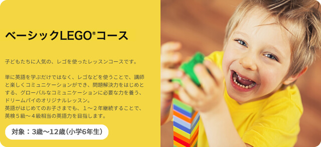 Dream PIE(ドリームパイ),子ども,オンライン,英会話