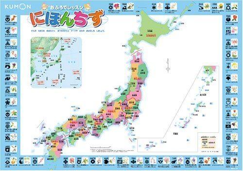 おふろでレッスン にほんちず くもん出版,日本,地図,ポスター
