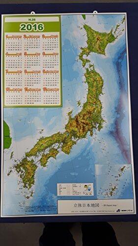 立体日本地図カレンダー2016,日本,地図,ポスター