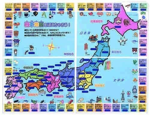 おふろシール 日本地図おぼえちゃおう!パイロットインキ,日本,地図,ポスター