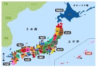 ぷりんときっず 日本地図,日本,地図,ポスター