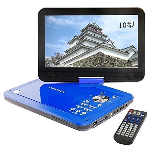 DBPOWER ポータブルDVDプレーヤー 10インチ MK-101 ブルー CPRM対応 リージョンフリー SD/MS/MMCカード/USBに対応,台風,停電,備え