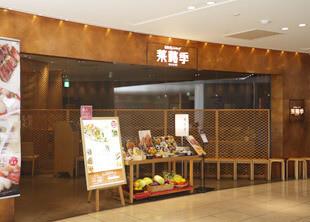 菜蒔季(さいじき),駅チカ,お店,大阪