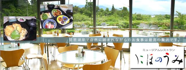 レストラン「にほのうみ」,滋賀県立琵琶湖博物館,