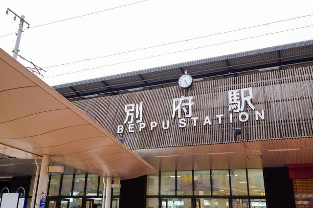 別府駅,別府駅,ランチ,