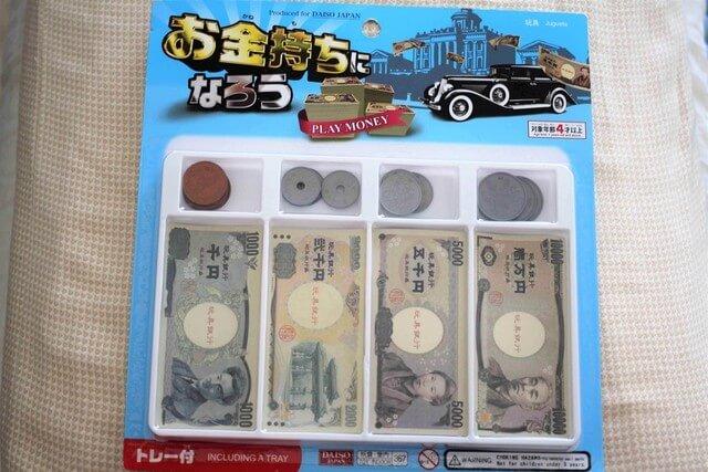 お金のおもちゃ,おもちゃ,お金,