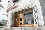 木のおもちゃと絵本のお店 クラッベ,名古屋,子ども,絵本