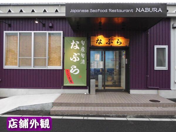 なぶら外観,横須賀中央,グルメ,ランチ