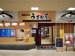 うまか亭 福島駅ピボット店外観,福島駅,ランチ,ランチ