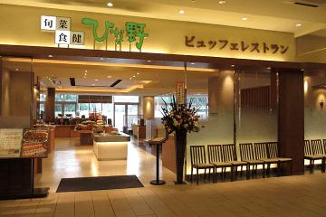 旬菜食健 ひな野 岡崎店,愛知県,岡崎,おすすめ