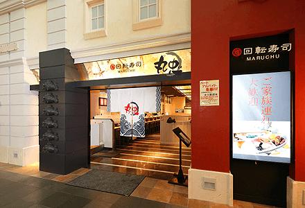 回転寿司「丸忠」中部国際空港店 外観,セントレア,レストラン,