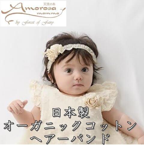 オーガニックコットン ベビー用ヘアバンド ミニバラ 日本製 Amorosa mamma アモローサマンマ,ベビー,カチューシャ,