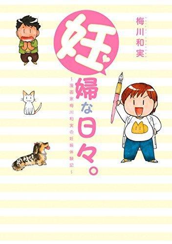 妊婦な日々。 〜漫画家梅川和実の妊娠体験記〜 (REXコミックス),妊娠,出産,マンガ