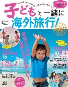 ダイヤモンド・セレクト『子どもと一緒に海外旅行!』,子連れ,海外,ランキング