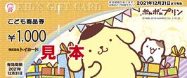 子ども商品券,出産祝い,3000円,