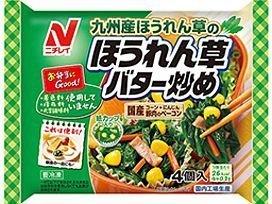 ニチレイフーズ 冷凍 20パック ほうれん草バター炒め 4個,お弁当,冷凍食品,
