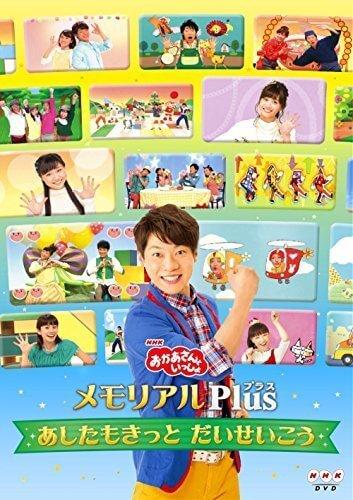 NHK「おかあさんといっしょ」メモリアルPlus ~あしたもきっと だいせいこう~ [DVD],赤ちゃん,ダンス,