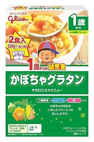 グリコ 1歳からの幼児食 かぼちゃグラタンン 2食入×5個,離乳食,チーズ,