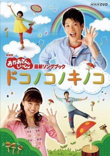 NHK おかあさんといっしょ最新ソングブック「ドコノコノキノコ」 [DVD],おかあさんといっしょ,DVD,