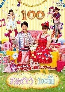 NHKおかあさんといっしょ最新ソングブック 「おめでとうを100回」 [DVD],おかあさんといっしょ,DVD,