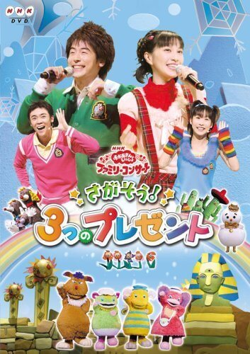 NHKおかあさんといっしょファミリーコンサート「さがそう!3つのプレゼント」 [DVD],おかあさんといっしょ,DVD,