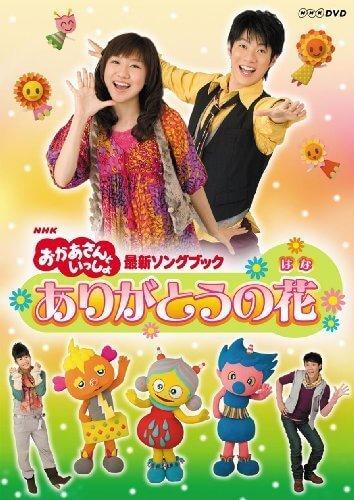NHKおかあさんといっしょ 最新ソングブック 「ありがとうの花」 [DVD],おかあさんといっしょ,DVD,