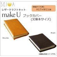 日用雑貨 便利 レザークラフトキット ブックカバー チョコ・33293300,手作り,手帳,