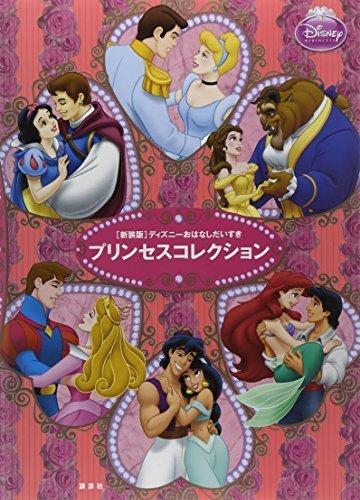 [新装版]ディズニーおなはしだいすき プリンセスコレクション (ディズニー物語絵本),ディズニープリンセス,DVD,