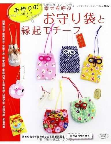 手作りのお守り袋と縁起モチーフ (レディブティックシリーズno.3692),手作り,お守り,