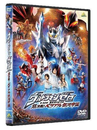ウルトラマンゼロ THE MOVIE 超決戦! ベリアル銀河帝国 [DVD],ウルトラマン,DVD,