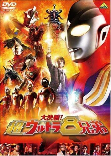 大決戦!超ウルトラ8兄弟 (通常版) [DVD],ウルトラマン,DVD,