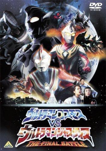 劇場版 ウルトラマンコスモスVSウルトラマンジャスティス THE FINAL BATTLE [DVD],ウルトラマン,DVD,