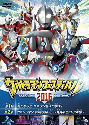 ウルトラマン THE LIVE ウルトラマンフェスティバル2016 スペシャルプライスセット [DVD],ウルトラマン,DVD,