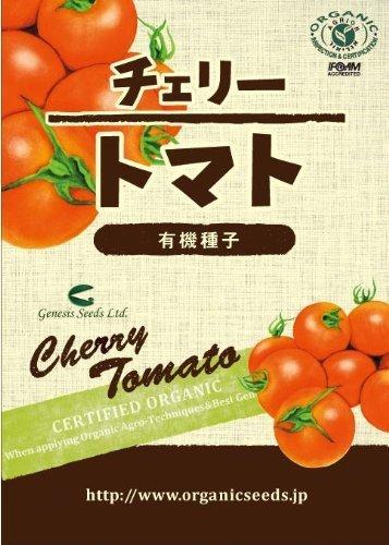 有機種子 チェリートマト,プランター,野菜,