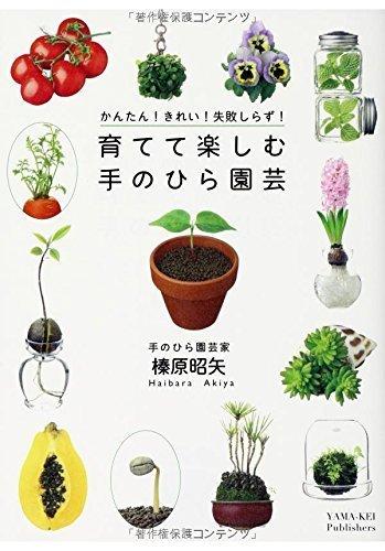 かんたん! きれい! 失敗しらず! 育てて楽しむ手のひら園芸,プランター,野菜,