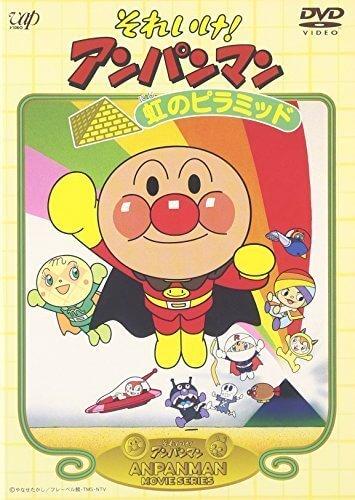 それいけ!アンパンマン 虹のピラミッド [DVD],アンパンマン,映画,DVD